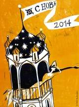 С Новым Годом 2014 (Bonne Année).Linogravure 2013.