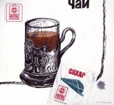 Les tasses de la compagnie de chemin de fer russe, que l'on peut emprunter pour toute la durée du voyage. Les aller-retours au samovar rythment le journée. Croquis à l' Encre et collage.